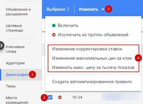 Управление ставками в Google Ads – корректировки ставок