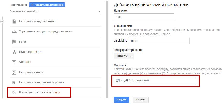 Управление ставками в Google Ads – показатель ROAS в Google Аналитике