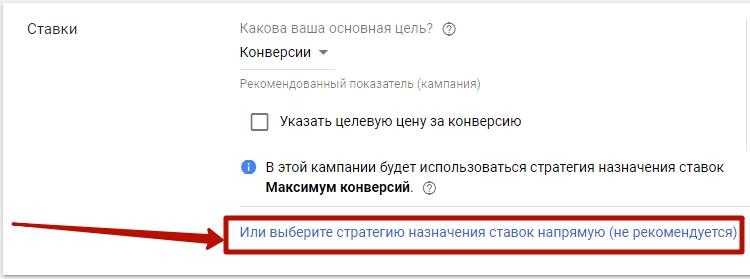 Управление ставками в Google Ads – выбор стратегии