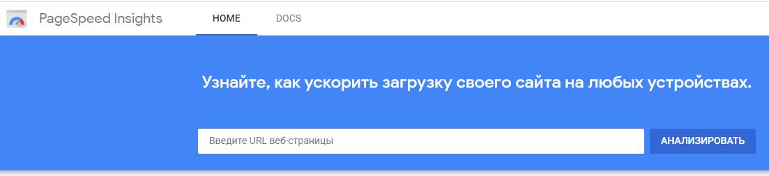 Аудит сайта – сервис Google PageSpeed Insights