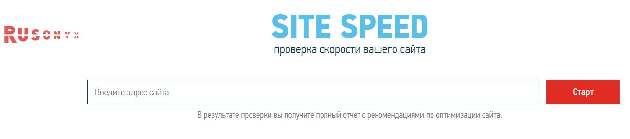 Аудит сайта – сервис Sitespeed.ru