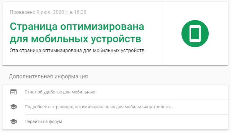 Аудит сайта – проверка оптимизации для мобильных