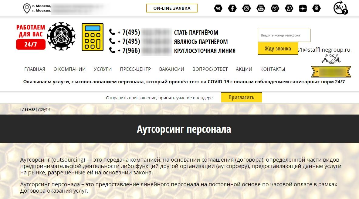 Аудит сайта – кейс по аутсорсингу, первый экран