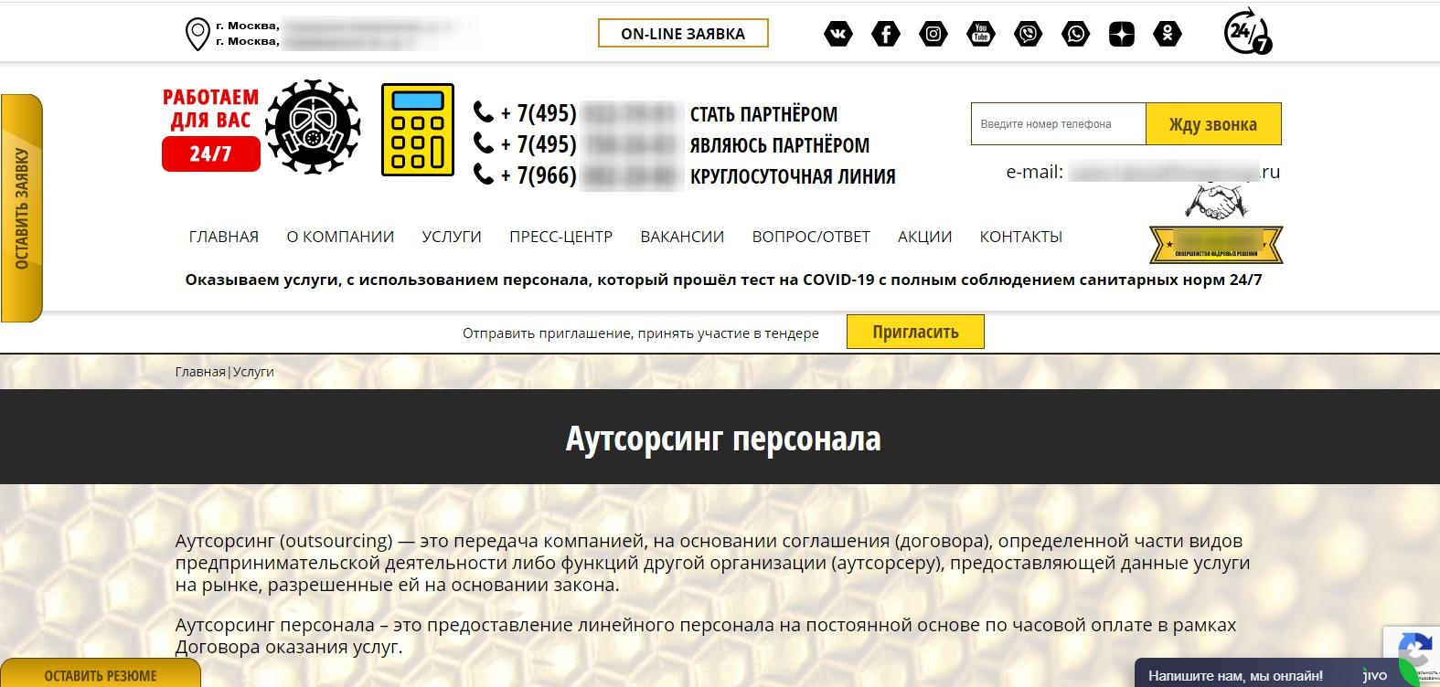Аудит сайта – пример перегруженного сайта 3