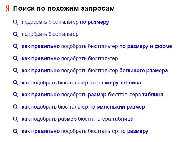 Изучение подсказок Яндекса при проведении маркетингового исследования