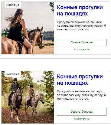 Кейс конного клуба, объявления в РСЯ
