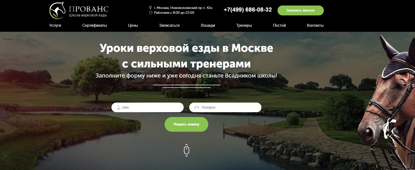 Кейс конного клуба, первый экран на сайте