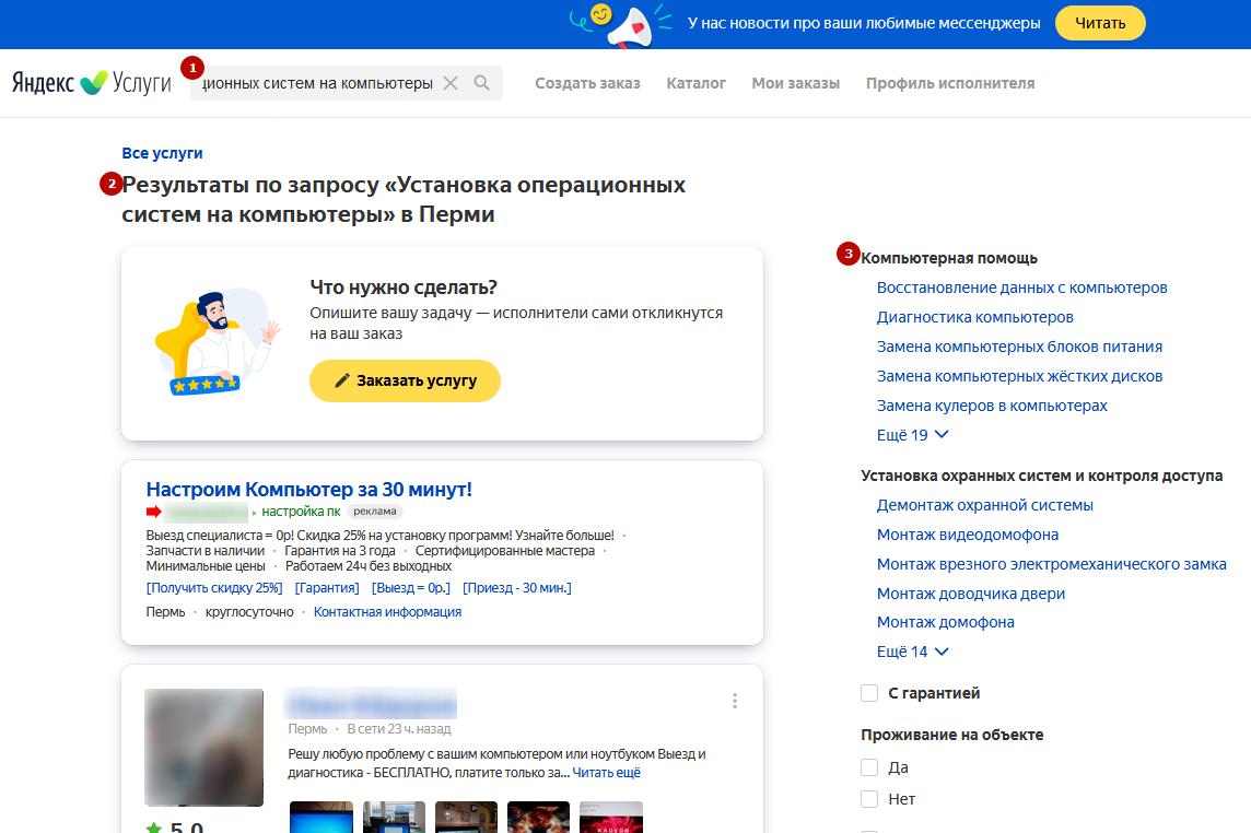 Яндекс Услуги – результаты поиска