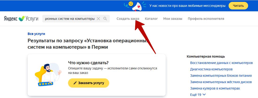 Яндекс Услуги – кнопка создания заказа