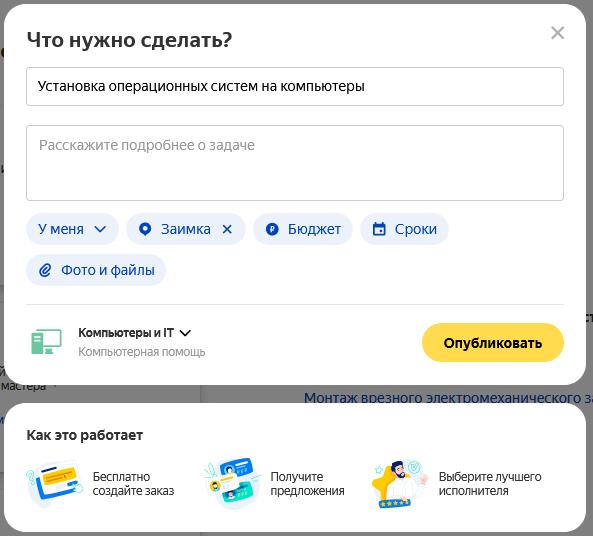 Яндекс Услуги – форма создания заказа