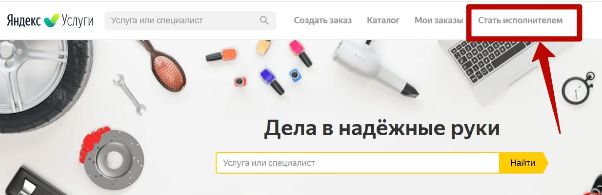 Яндекс Услуги – кнопка перехода к регистрации
