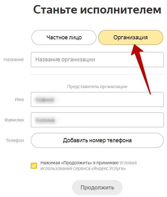Яндекс Услуги – основные данные об организации для регистрации