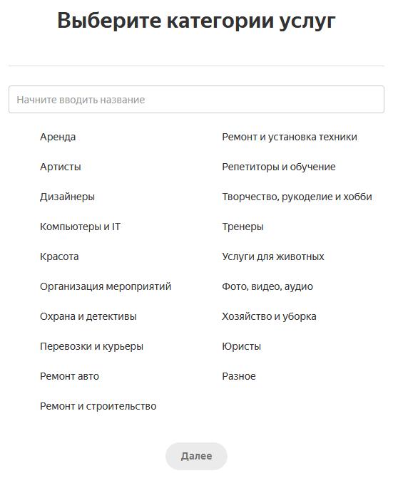 Яндекс Услуги – выбор категорий услуг