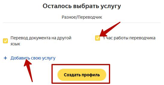 Яндекс Услуги – выбор и добавление услуги