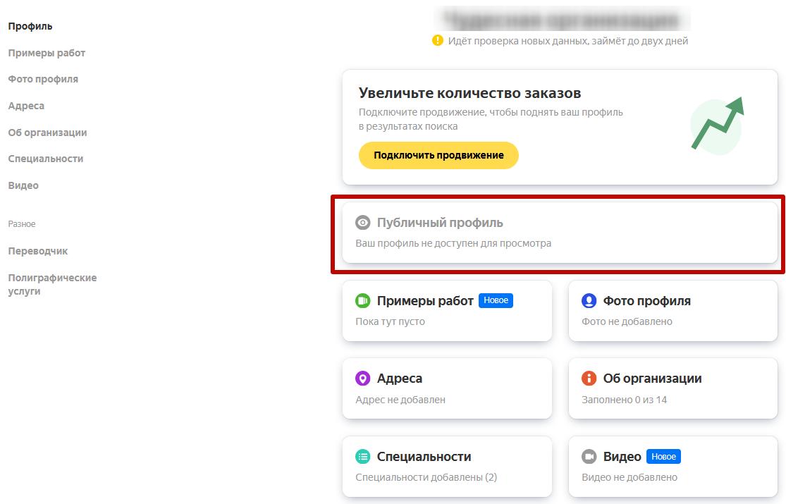 Яндекс Услуги – информация о видимости профиля