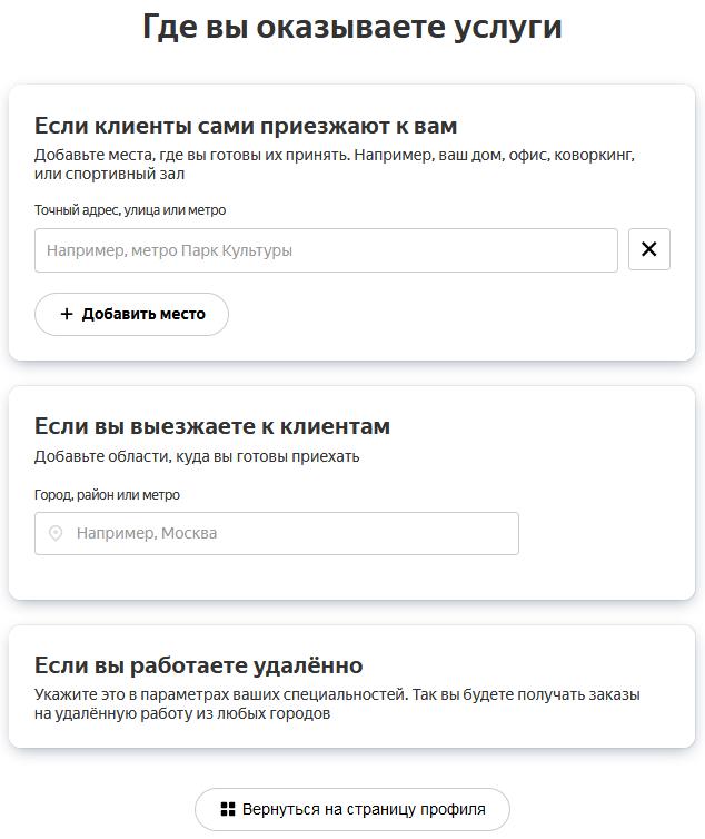 Яндекс Услуги – адреса услуг