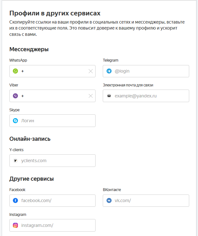 Яндекс Услуги – профили в других сервисах