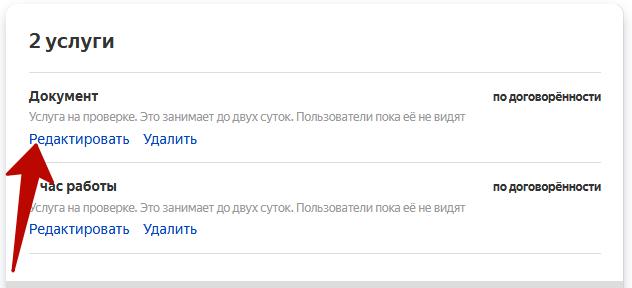 Яндекс Услуги – редактирование данных об услуге