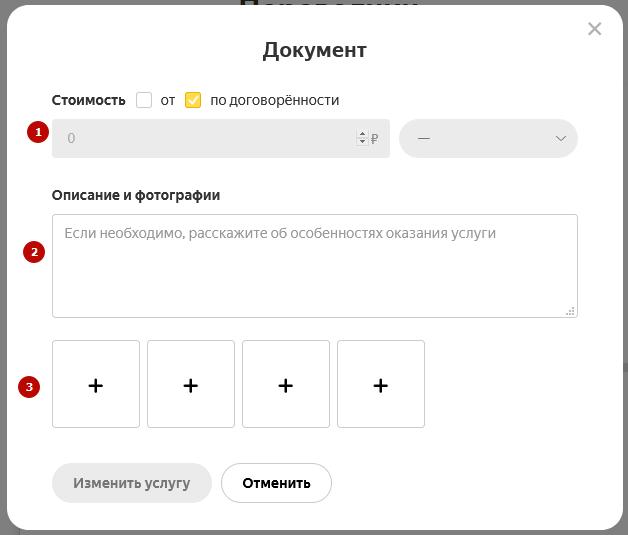Яндекс Услуги – данные о стоимости услуги