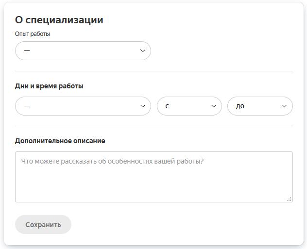 Яндекс Услуги – дополнительные сведения об услуге