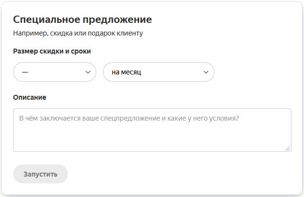 Яндекс Услуги – сведения о скидках и спецпредложениях