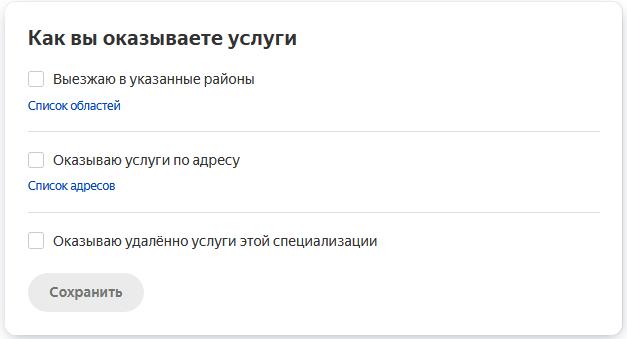 Яндекс Услуги – сведения о местоположении для услуги