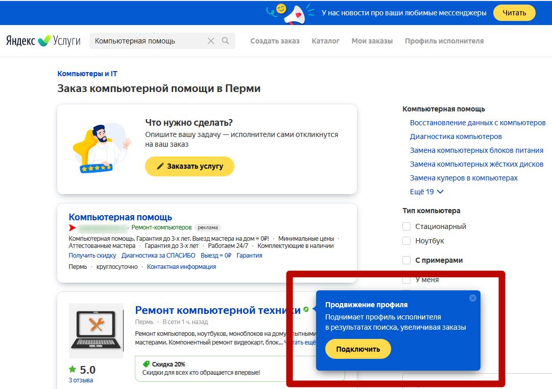 Яндекс Услуги – пример приоритетного размещения