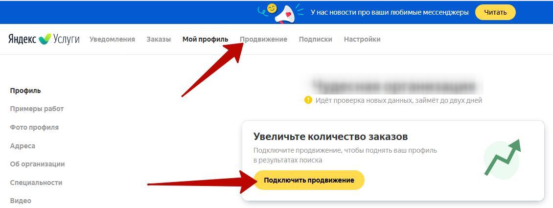 Яндекс Услуги – подключение продвижения