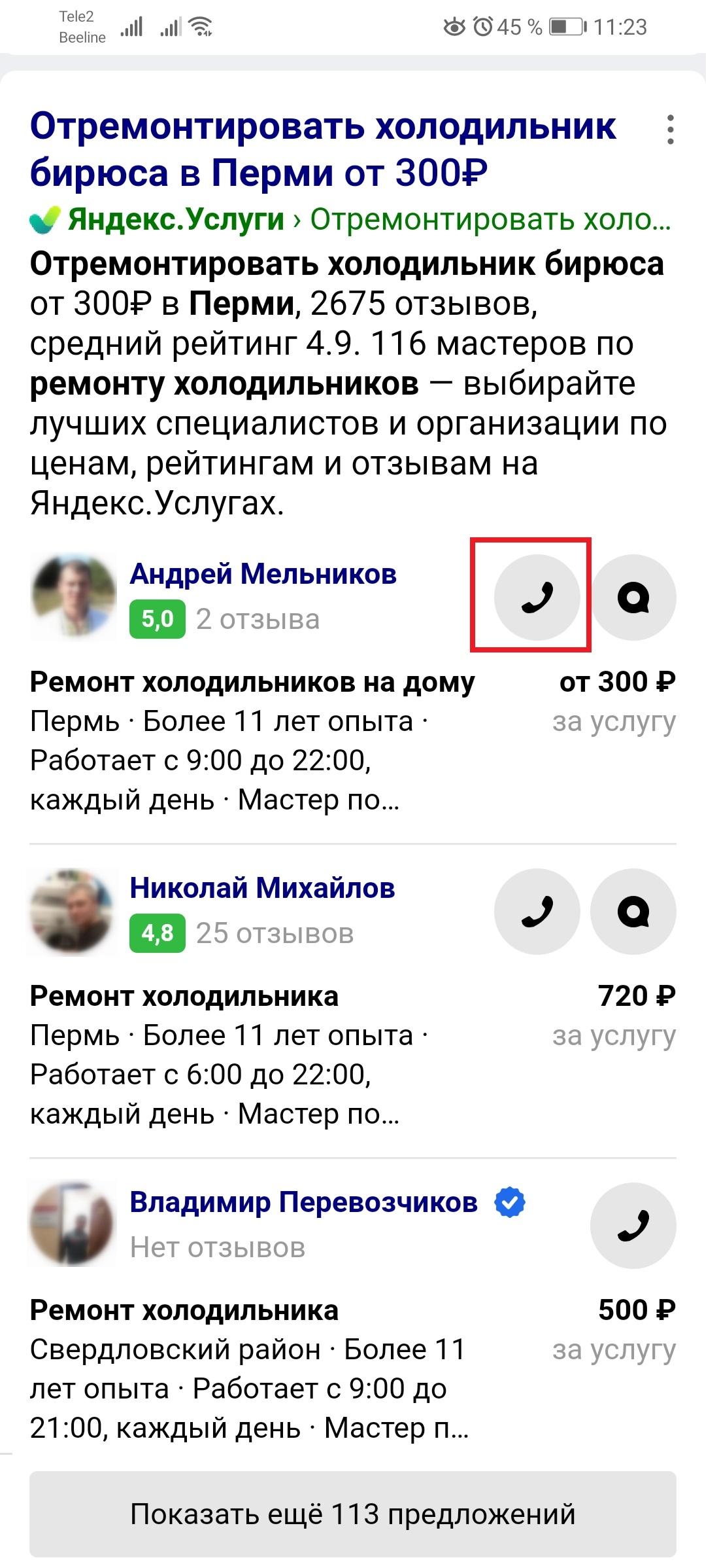 Яндекс Услуги – пример мобильной выдачи