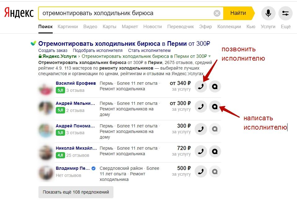 Яндекс Услуги – пример выдачи
