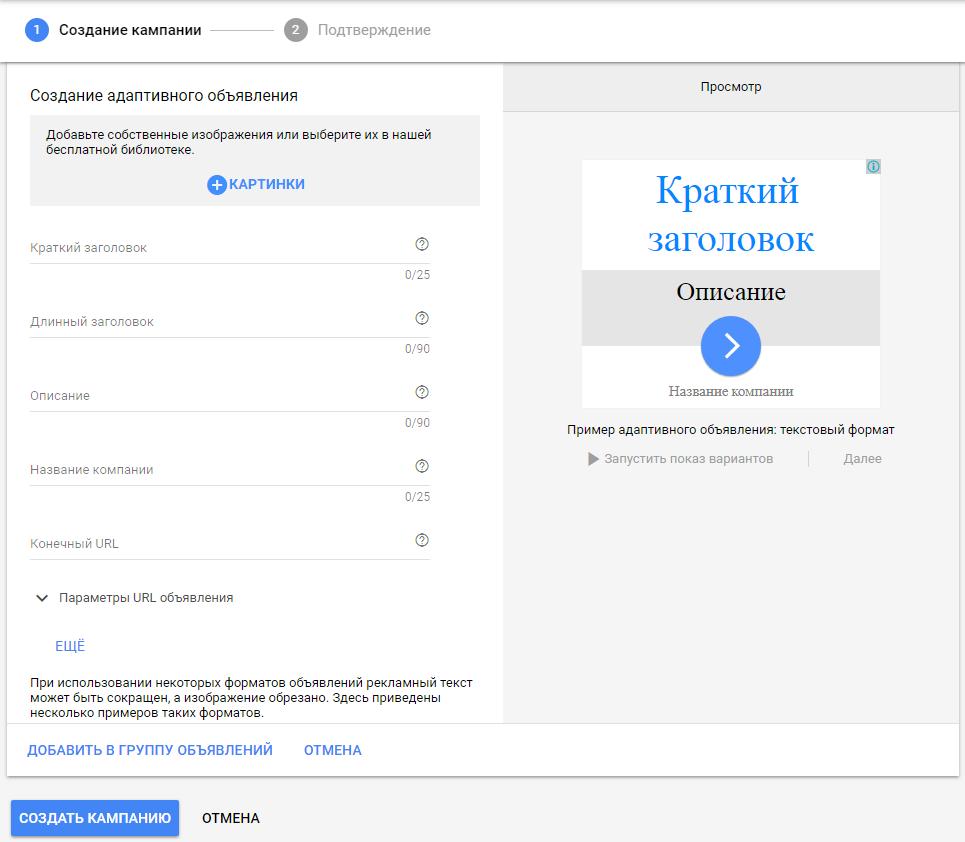 Автостратегии Google Ads – создание адаптивного объявления