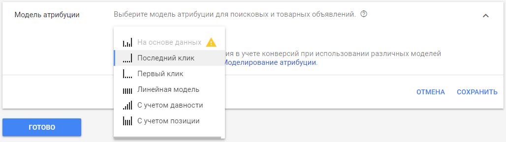 Автостратегии Google Ads – изменение модели атрибуций для действия-конверсии