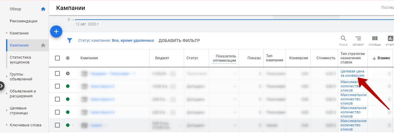 Автостратегии Google Ads – кнопка перехода к отчету по стратегии