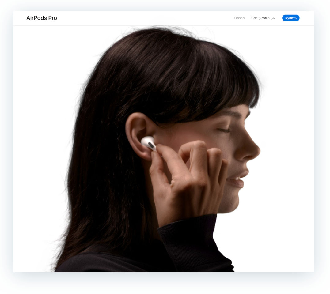 Как вызвать доверие на сайте – реклама Apple