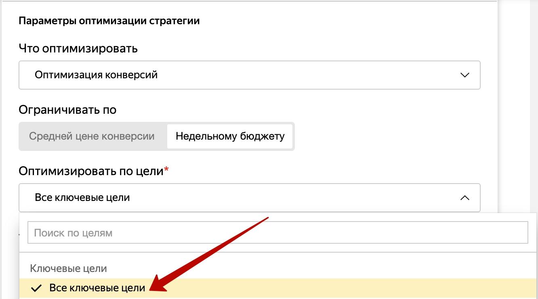Автостратегии Яндекс.Директ – настройка ключевых целей