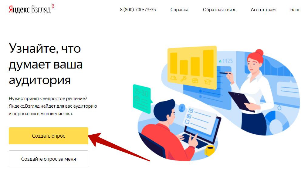 Яндекс Взгляд – кнопка создания опроса