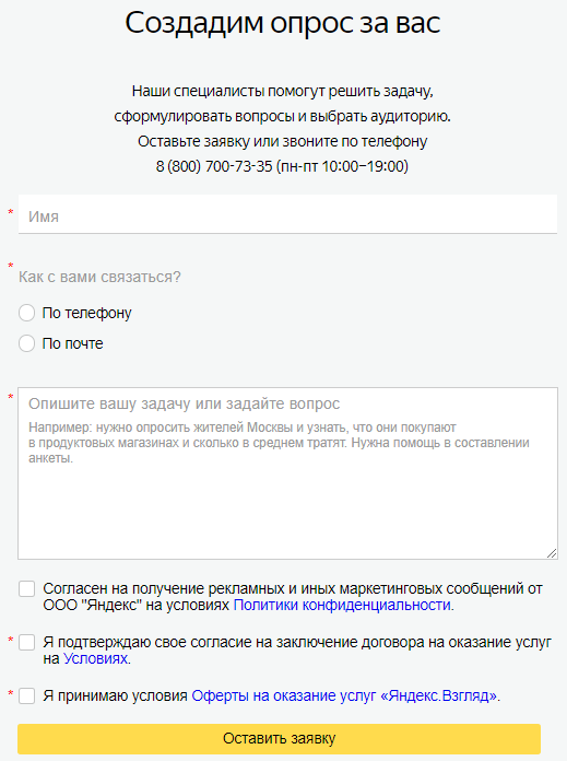 Яндекс Взгляд – форма заявки на создание опроса