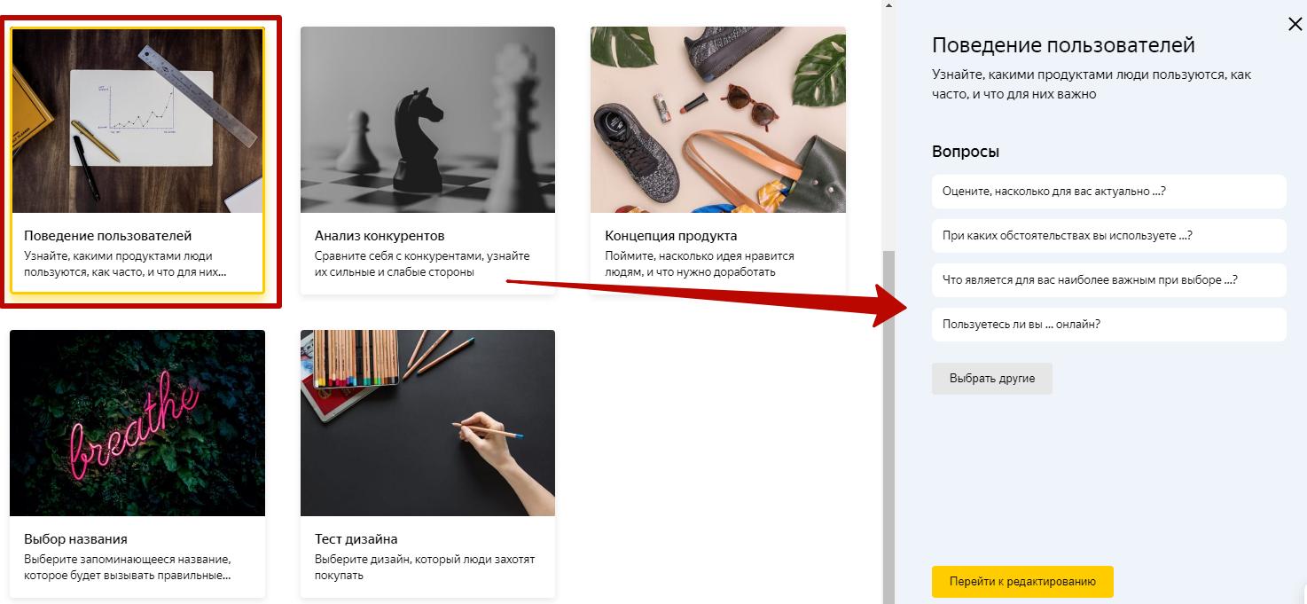 Яндекс Взгляд – шаблоны опросов по популярным задачам