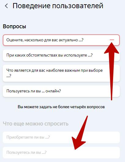 Яндекс Взгляд – удаление вопросов