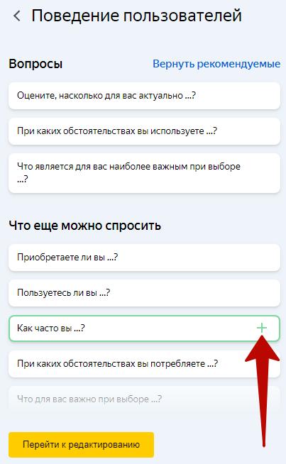 Яндекс Взгляд – добавление дополнительных вопросов