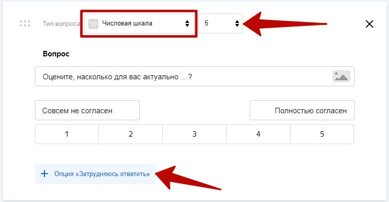 Яндекс Взгляд – вопрос по числовой шкале