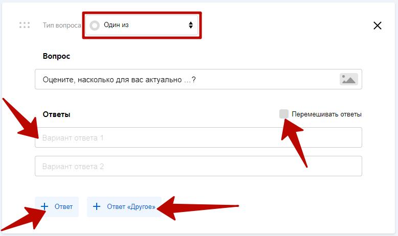 Яндекс Взгляд – вопрос с одним вариантом ответа