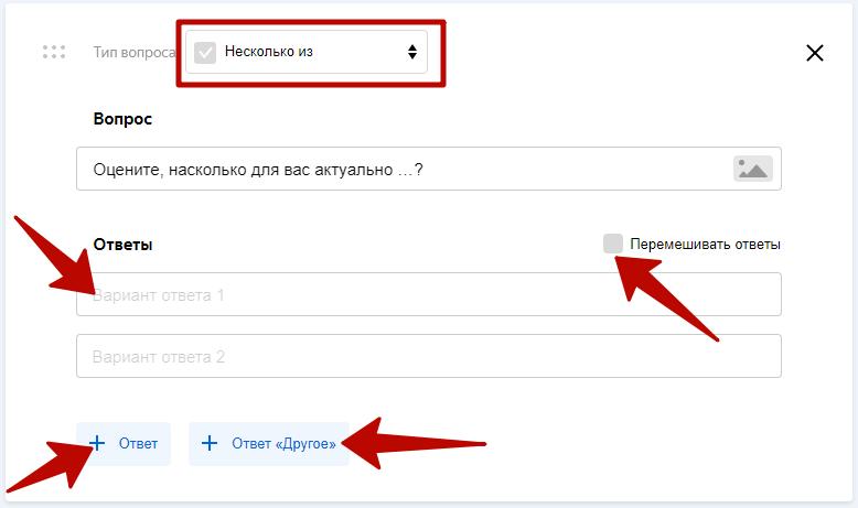 Яндекс Взгляд – вопрос с несколькими вариантами ответа