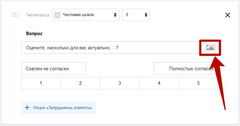 Яндекс Взгляд – кнопка добавления изображения
