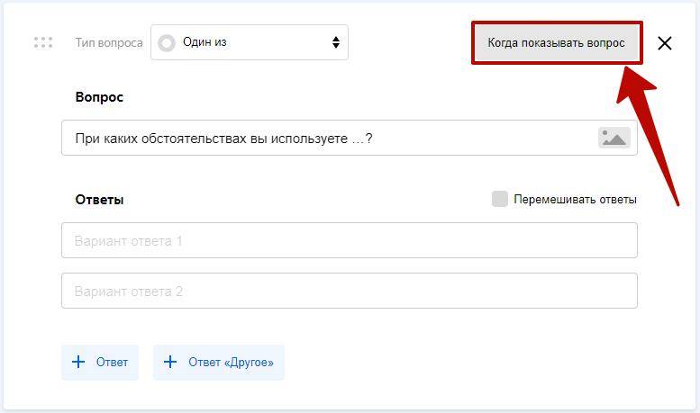 Яндекс Взгляд – кнопка задания условия