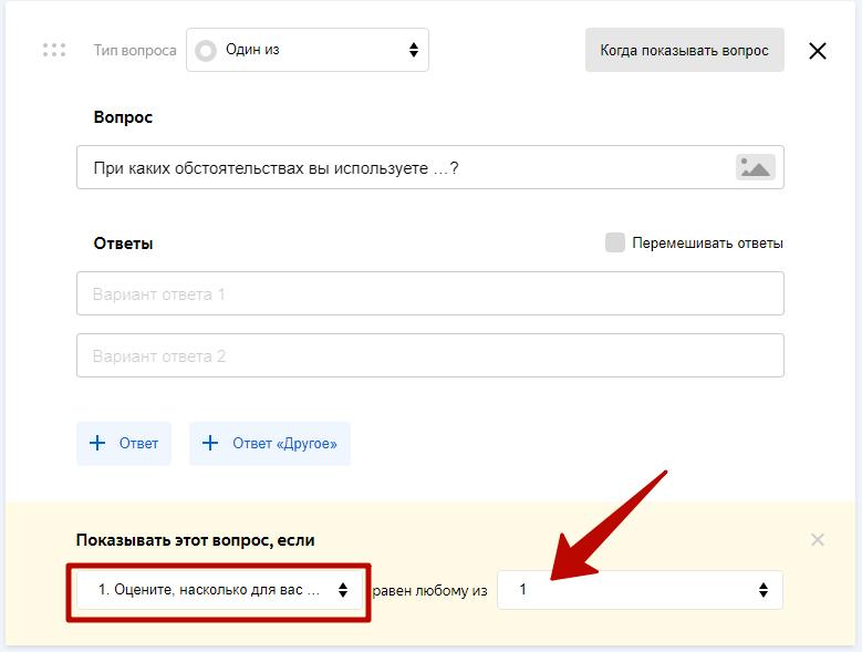 Яндекс Взгляд – задание условия для вопроса