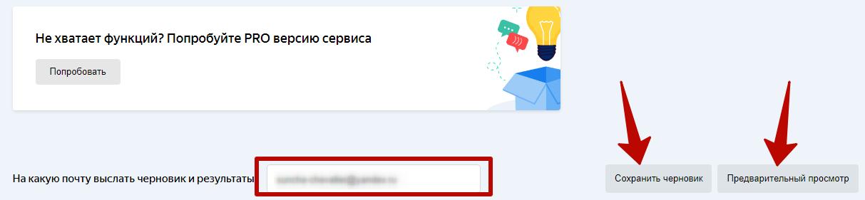 Яндекс Взгляд – сохранение черновика