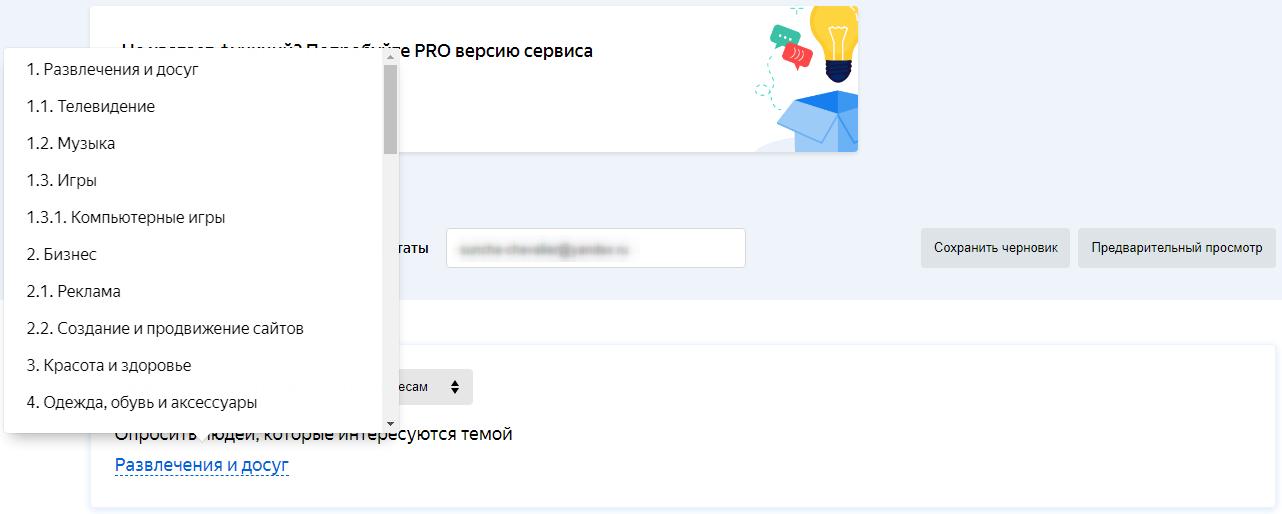 Яндекс Взгляд – таргетинг по интересам