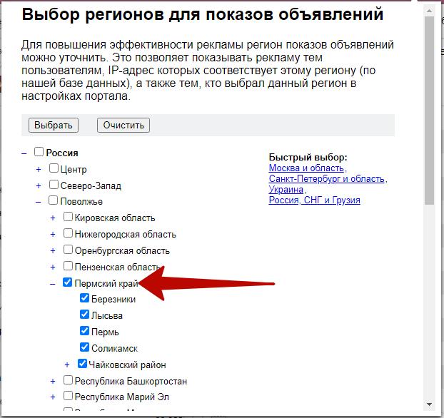 Подбор ключевых слов в Яндекс.Директе – ограничение по региону в Вордстате