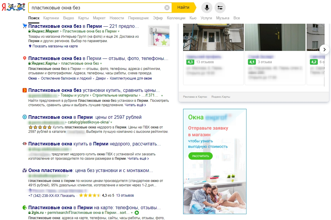 Подбор ключевых слов в Яндекс.Директе – пример выдачи «пластиковые окна без»